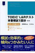 改訂版 TOEIC L&R テスト本番模試1回分新形式問題対応の本