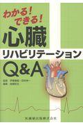 わかる!できる!心臓リハビリテーションQ&Aの本