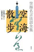 空海名言法話全集空海散歩 第2巻の本