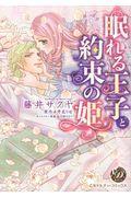 眠れる王子と約束の姫の本