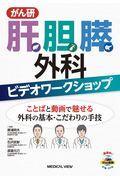 がん研肝胆膵外科ビデオワークショップの本