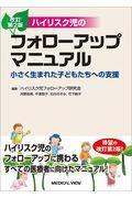 改訂第2版 ハイリスク児のフォローアップマニュアルの本