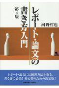 第4版 レポート・論文の書き方入門の本