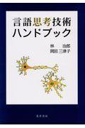 言語思考技術ハンドブックの本