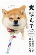 犬なんで。の本