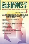 臨床精神医学 2018年 06月号の本