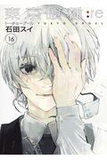 東京喰種:re 16の本