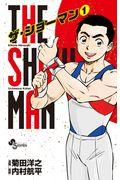 THE SHOWMANの本