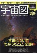 宇宙図の本
