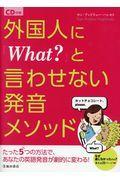 外国人に「What?」と言わせない発音メソッドの本