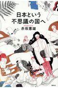 日本という不思議の国への本