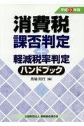 消費税課否判定・軽減税率判定ハンドブック 平成30年版の本