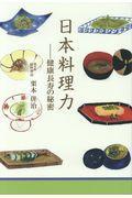 日本料理力の本