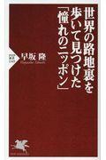 世界の路地裏を歩いて見つけた「憧れのニッポン」の本