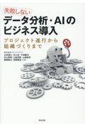 失敗しないデータ分析・AIのビジネス導入の本