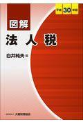 図解法人税 平成30年版の本
