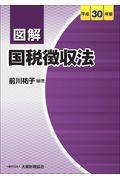図解国税徴収法 平成30年版の本