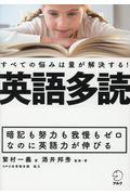 英語多読すべての悩みは量が解決する!の本