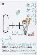 第2版 スラスラわかるC++の本