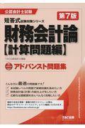 第7版 財務会計論〈計算問題編〉アドバンスト問題集の本