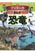 ブリタニカ科学まんが図鑑 恐竜の本