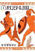 オリンピア・キュクロス 1の本