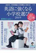 英語に強くなる小学校選び 2019