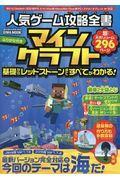 人気ゲーム攻略全書マインクラフトの本