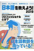 日本語を教えよう! 2019の本