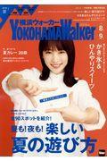 横浜ウォーカー 2018 夏の本