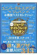 ユニバーサル・スタジオ・ジャパンお得技ベストセレクションの本