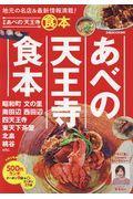 ぴああべの天王寺食本の本