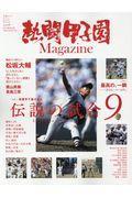 熱闘甲子園Magazineの本