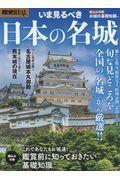 歴史REALいま見るべき日本の名城の本