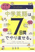マンガでカンタン!中学英語は7日間でやり直せる。の本