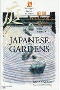 庭園バイリンガルガイドの本