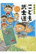 学習まんがこども武士道の本