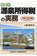 問答式源泉所得税の実務 平成30年版の本