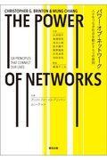 パワー・オブ・ネットワークの本