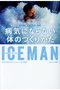 ICEMAN病気にならない体のつくりかたの本
