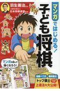 マンガではじめる!子ども将棋の本