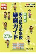 首都圏国立私立中学校厳選ガイド273校 2019年度入試用の本