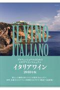 イタリアワイン 2018年版の本