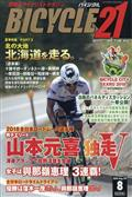 BICYCLE21 (バイシクル21) Vol.179 2018年 08月号の本