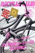 BiCYCLE CLUB (バイシクル クラブ) 2018年 09月号の本