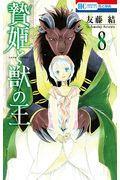贄姫と獣の王 8