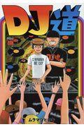 DJ道の本