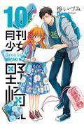 月刊少女野崎くん 10の本