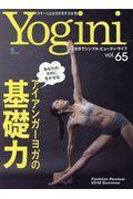 Yogini vol.65の本