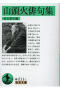 山頭火俳句集の本